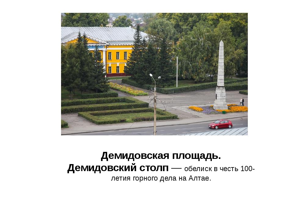 Демидовская площадь. Демидовскийстолп—обелисквчесть100-летиягорногоде...