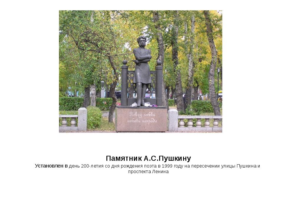 Памятник А.С.Пушкину Установлен вдень200-летиясоднярожденияпоэтав1999...