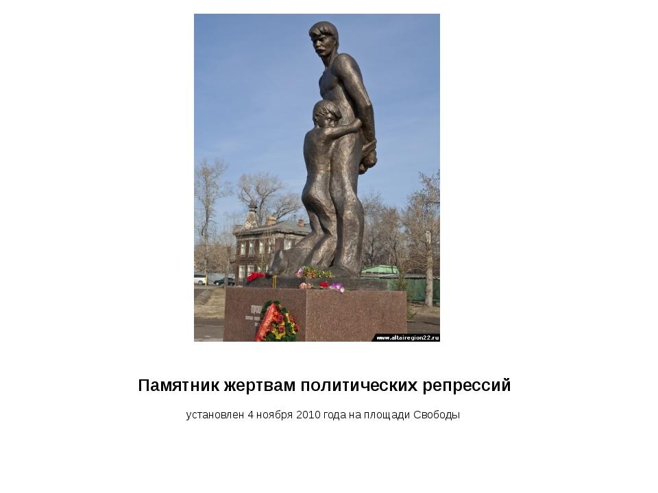 Памятникжертвамполитическихрепрессий установлен 4ноября2010годанаплощ...
