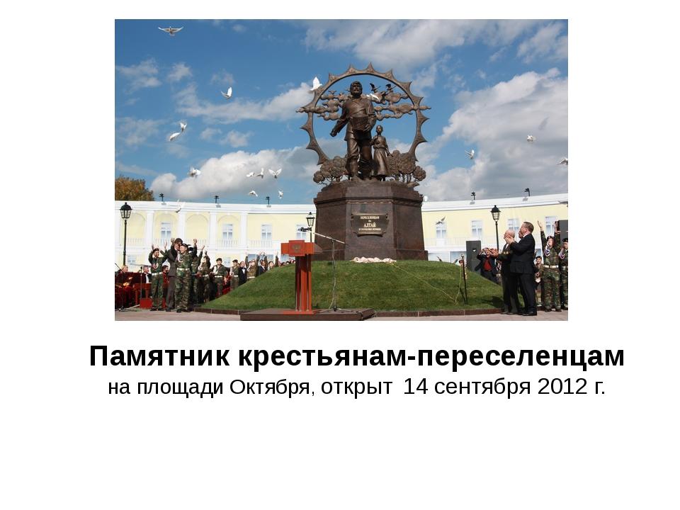 Памятник крестьянам-переселенцам на площади Октября, открыт 14 сентября 2012 г.
