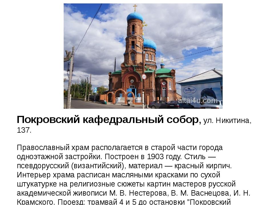 Покровский кафедральный собор,ул. Никитина, 137. Православный храм располага...