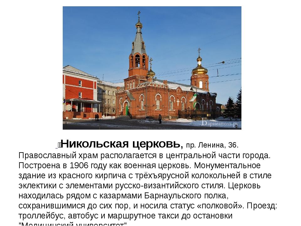 Никольская церковь,пр. Ленина, 36. Православный храм располагается в цент...