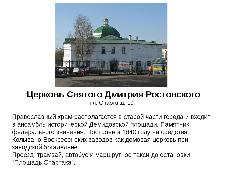Церковь Святого Дмитрия Ростовского, пл. Спартака, 10. Православный храм...