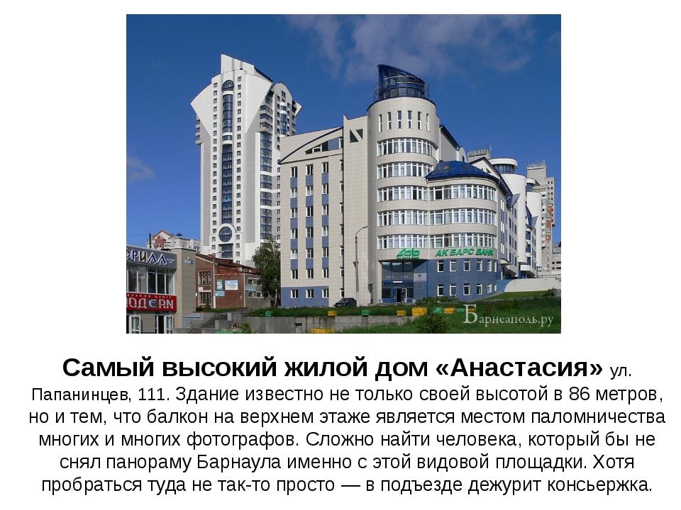 Самый высокий жилой дом «Анастасия» ул. Папанинцев, 111. Здание известно не т...