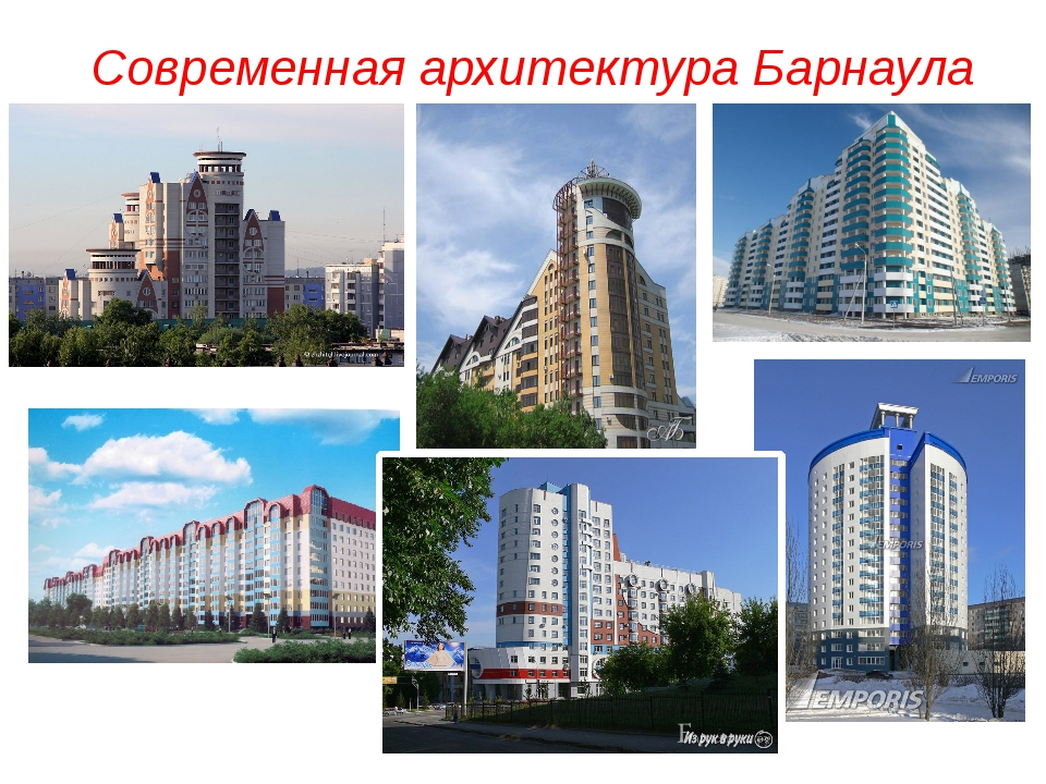 Современная архитектура Барнаула