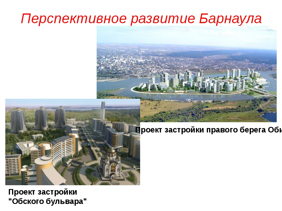 "Перспективное развитие Барнаула Проект застройки ""Обскогобульвара"" Проект за..."