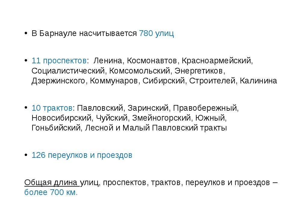 В Барнауле насчитывается 780 улиц 11 проспектов: Ленина, Космонавтов, Красноа...