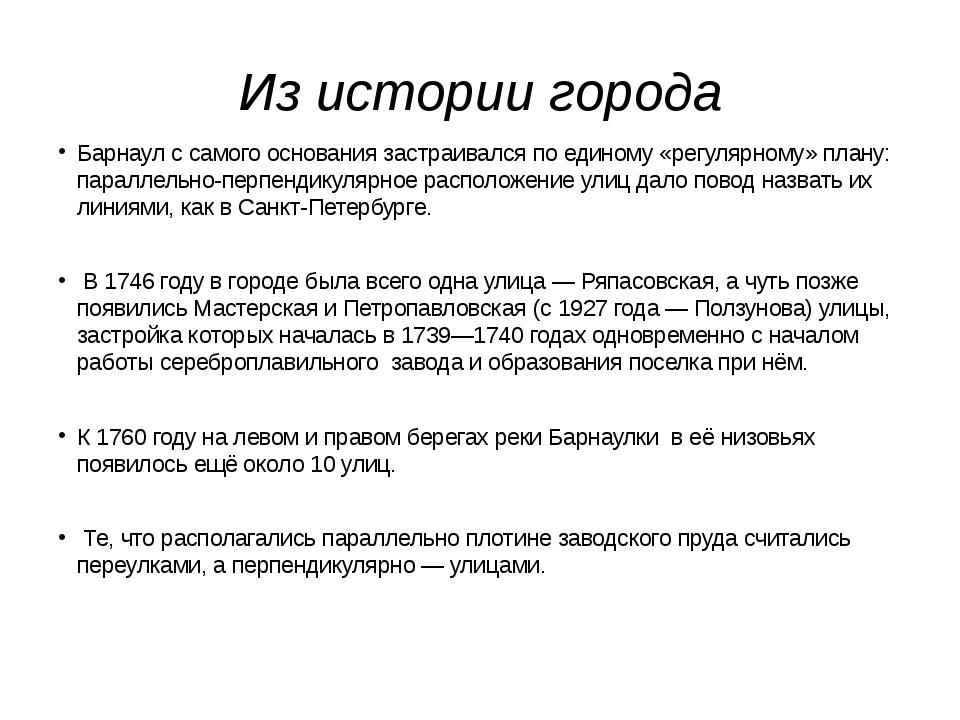 Из истории города Барнаулс самого основания застраивался по единому «регуляр...