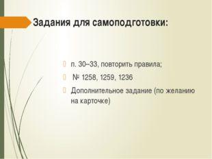 Задания для самоподготовки: п. 30–33, повторить правила; № 1258, 1259, 1236 Д
