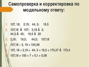 Самопроверка и корректировка по модельному ответу: 107, 18; 2,19; 44, 5; 19,5