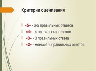 Критерии оценивания «5» - 6-5 правильных ответов «4» - 4 правильных ответов «
