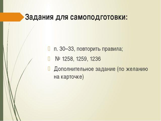 Задания для самоподготовки: п. 30–33, повторить правила; № 1258, 1259, 1236 Д...