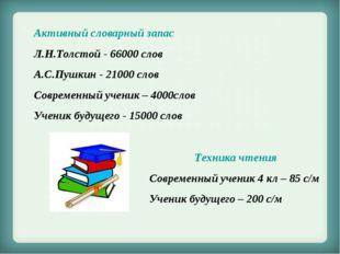 Активный словарный запас Л.Н.Толстой - 66000 слов А.С.Пушкин - 21000 слов Сов