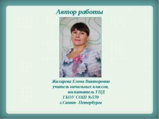 Жихарева Елена Викторовна учитель начальных классов, воспитатель ГПД ГБОУ СО