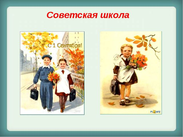 Советская школа