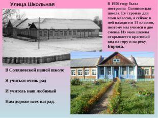 Улица Школьная В 1956 году была построена Соляновская школа. Её строили для с