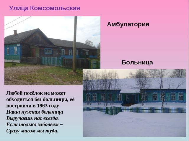 Амбулатория Улица Комсомольская Любой посёлок не может обходиться без больниц...