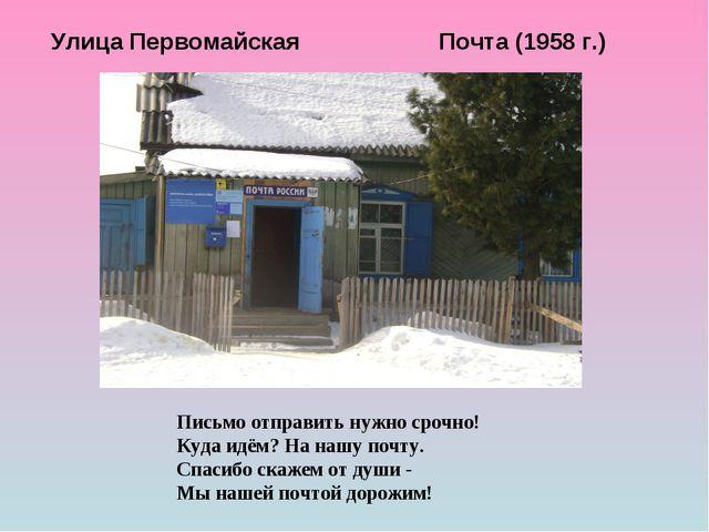 Улица Первомайская Почта (1958 г.) Письмо отправить нужно срочно! Куда идём?...