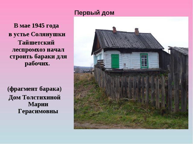 Первый дом В мае 1945 года в устье Солянушки Тайшетский леспромхоз начал стро...