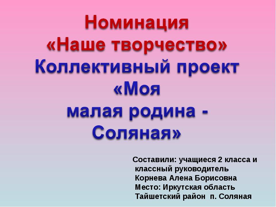 Составили: учащиеся 2 класса и классный руководитель Корнева Алена Борисовна...