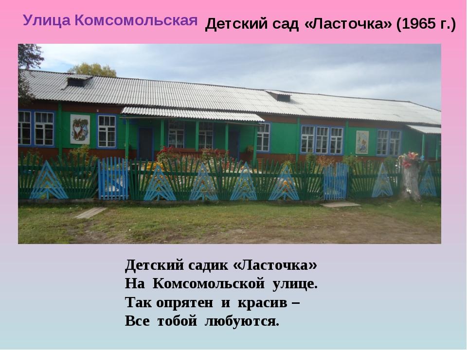 Улица Комсомольская Детский сад «Ласточка» (1965 г.) Детский садик «Ласточка»...