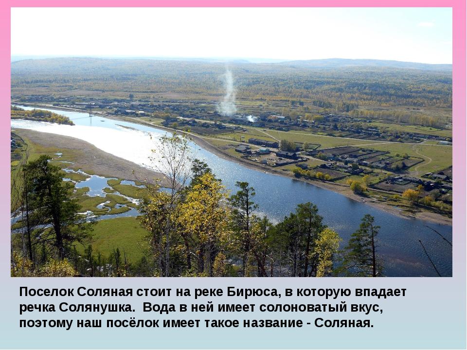 Поселок Соляная стоит на реке Бирюса, в которую впадает речка Солянушка. Вода...