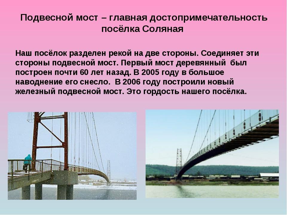 Подвесной мост – главная достопримечательность посёлка Соляная Наш посёлок ра...