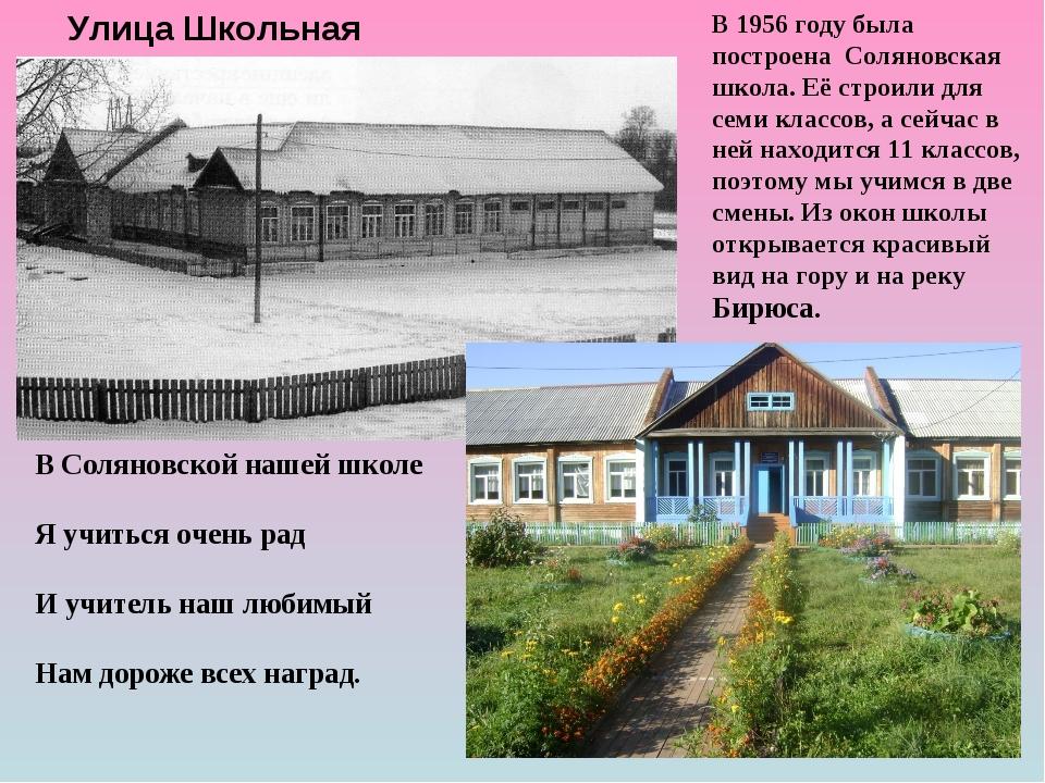 Улица Школьная В 1956 году была построена Соляновская школа. Её строили для с...