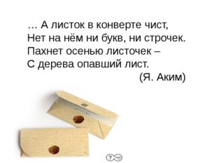 … А листок в конверте чист, Нет на нём ни букв, ни строчек. Пахнет осенью лис