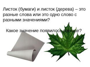 Листок (бумаги) и листок (дерева) – это разные слова или это одно слово с раз