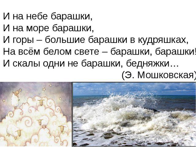 И на небе барашки, И на море барашки, И горы – большие барашки в кудряшках, Н...