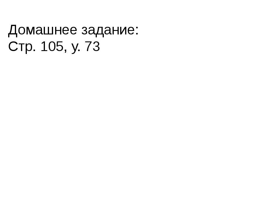 Домашнее задание: Стр. 105, у. 73