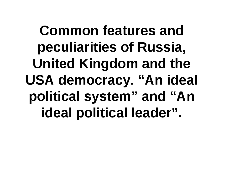 Common features and peculiarities of Russia, United Kingdom and the USA democ...