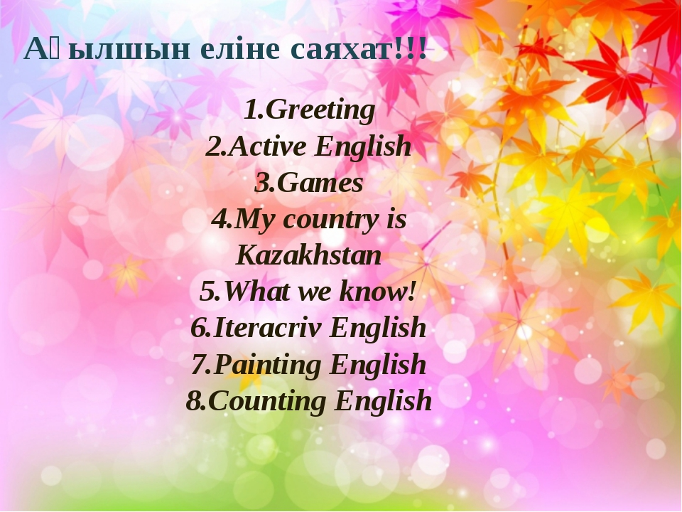 Ағылшын еліне саяхат!!! 1.Greeting 2.Active English 3.Games 4.My country is K...