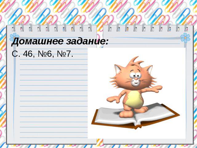 Домашнее задание: С. 46, №6, №7.