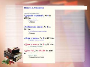 Наталья Ахпашева Список публикаций: «Дружба Народов», №6за 2003 г. Будешь