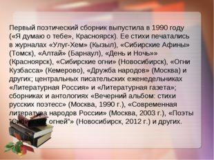 Первый поэтический сборник выпустила в 1990 году («Я думаю о тебе», Красноярс