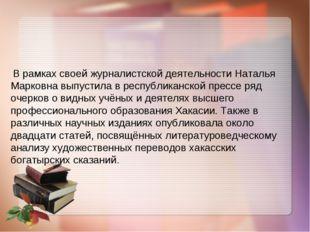 В рамках своей журналистской деятельности Наталья Марковна выпустила в респу