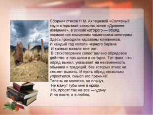 Сборник стихов Н.М. Ахпашевой «Солярный круг» открывает стихотворение «Древне