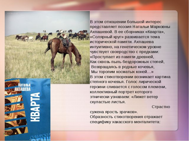 В этом отношении большой интерес представляет поэзия Натальи Марковны Ахпашев...