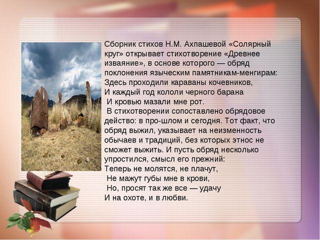 Сборник стихов Н.М. Ахпашевой «Солярный круг» открывает стихотворение «Древне...