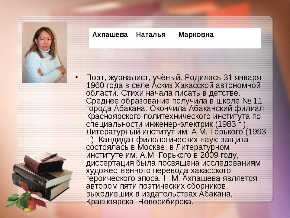 Ахпашева Наталья Марковна Поэт, журналист, учёный. Родилась 31 января 1960 го...