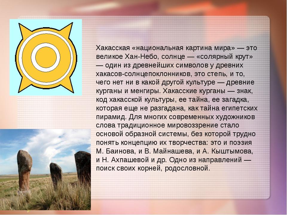 Хакасская «национальная картина мира» — это великое Хан-Небо, солнце — «соляр...