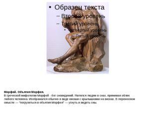 Морфей. Объятия Морфея. В греческой мифологии Морфей - бог сновидений. Являлс