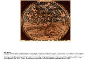 Муки Тантала. В греческой мифологии Тантал - сын Зевса и фригийской царицы Пл