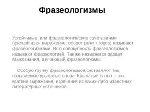 Фразеологизмы Устойчивые или фразеологические сочетаниями (греч.phrasis- выра