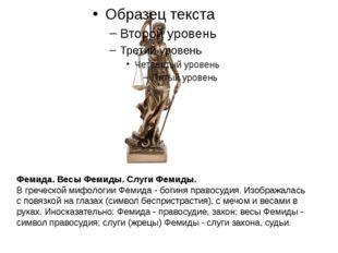Фемида. Весы Фемиды. Слуги Фемиды. В греческой мифологии Фемида - богиня прав