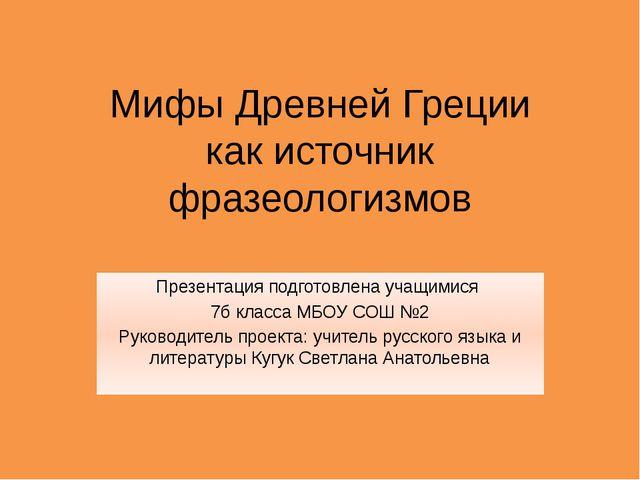Мифы Древней Греции как источник фразеологизмов Презентация подготовлена учащ...