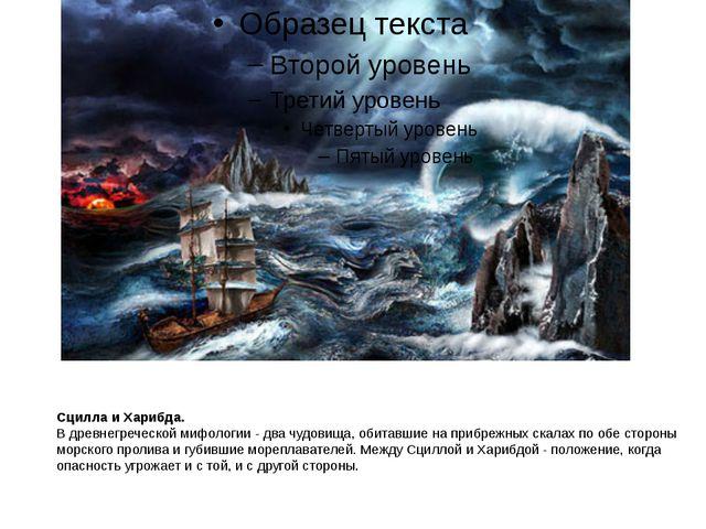 Сцилла и Харибда. В древнегреческой мифологии - два чудовища, обитавшие на пр...