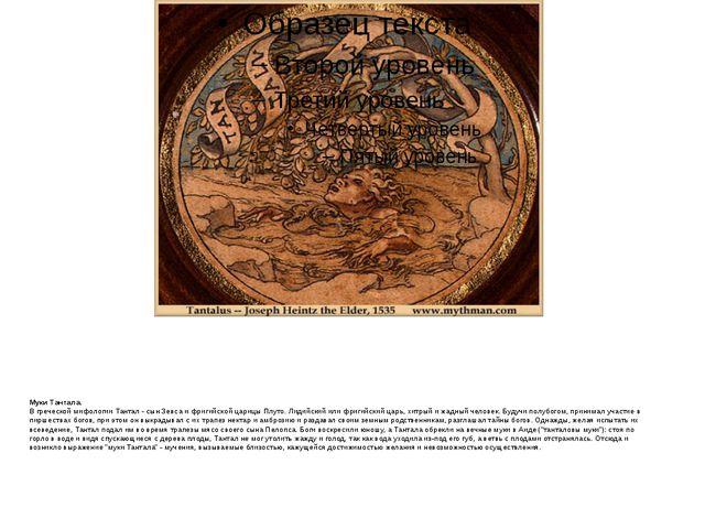 Муки Тантала. В греческой мифологии Тантал - сын Зевса и фригийской царицы Пл...